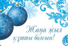 Жаңа жыл құттықтау